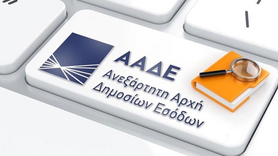ΑΑΔΕ: Νέα έντυπα για την απόδοση ΑΦΜ και τη μεταβολή ατομικών στοιχείων επιχείρησης