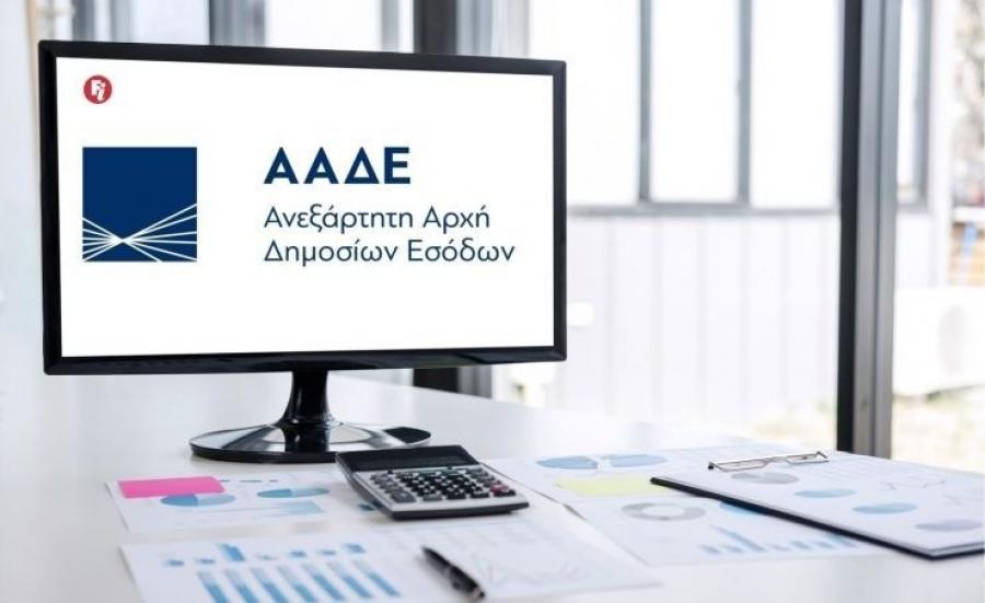 ΑΑΔΕ: Ολοκληρώθηκε η διαδικασία συμψηφισμού των πιστωτικών υπολοίπων για τους φορολογούμενους